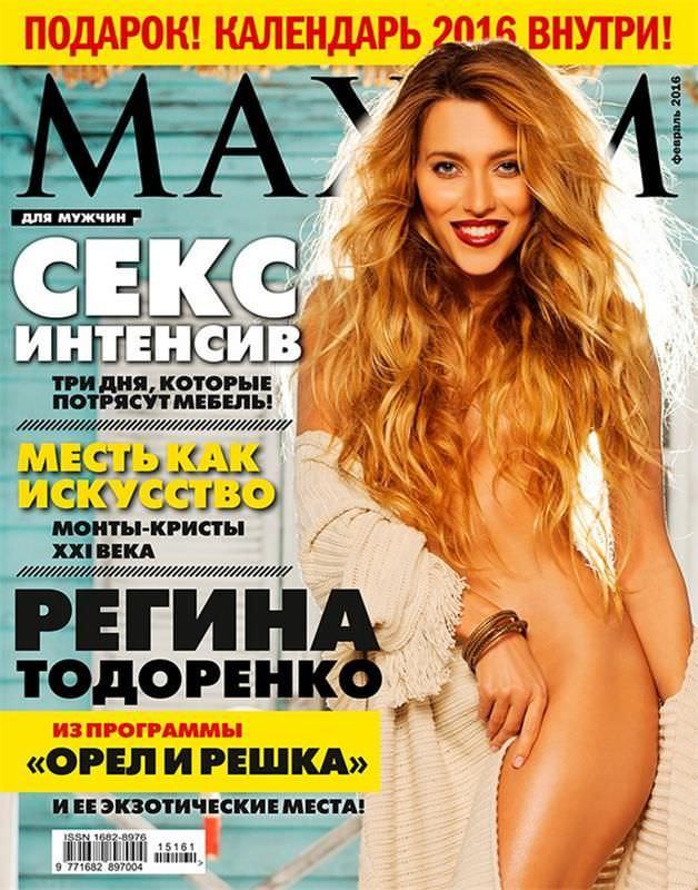 Регина Тодоренко фото обложки