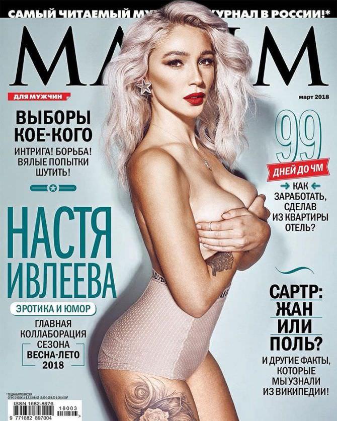 Анастасия Ивлеева фото 2018 Максим