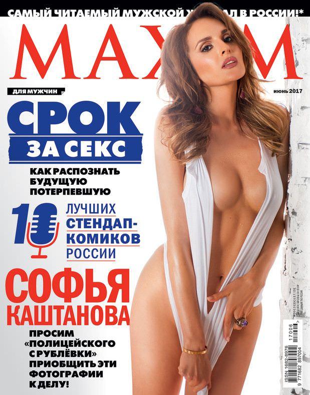 Софья Каштанова фото с обложки