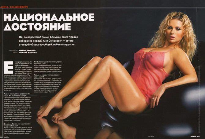 Анна Семенович фото в журнале