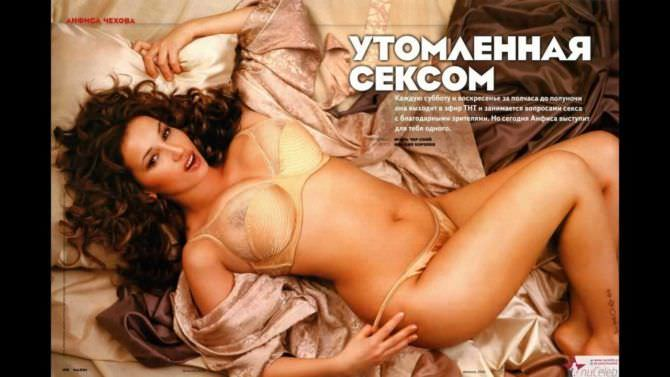 Анфиса Чехова фотография в журнале