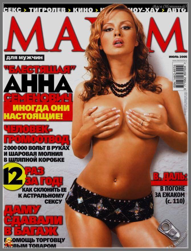 Анна Семенович фото с обложки