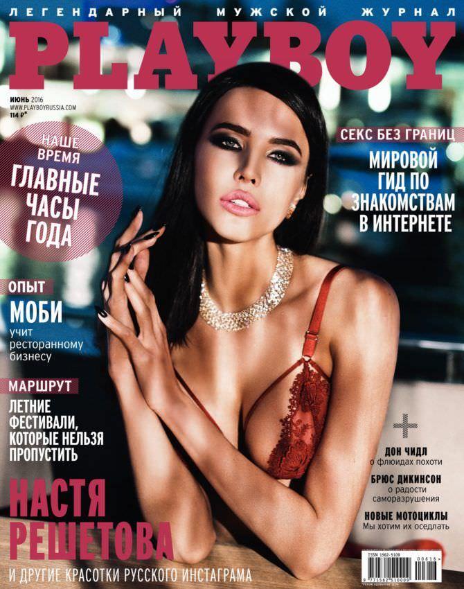 Анастасия Решетова фото с обложки