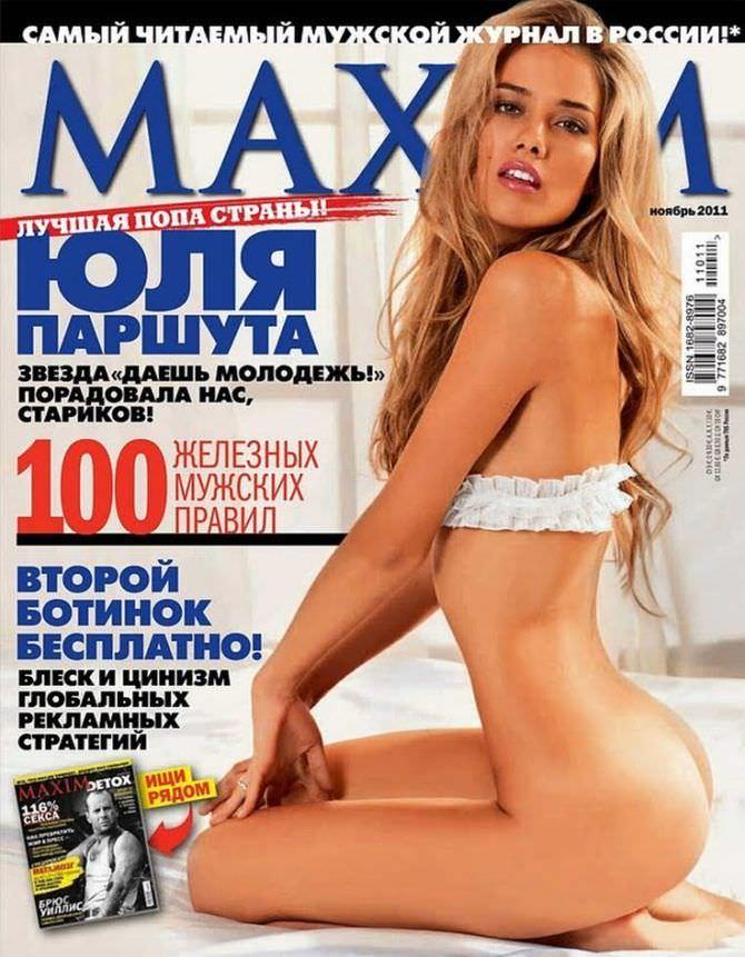 Юлия Паршута фото с обложки