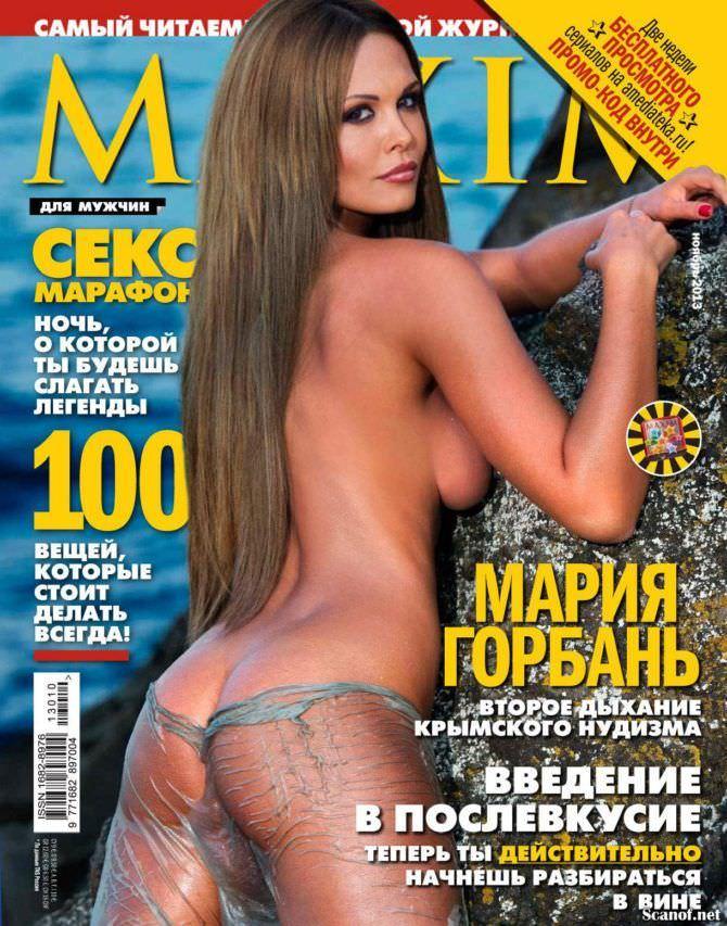 Мария Горбань фото с обложки Максим