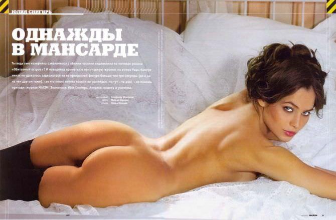 Юлия Снигирь фото в Максим 2009