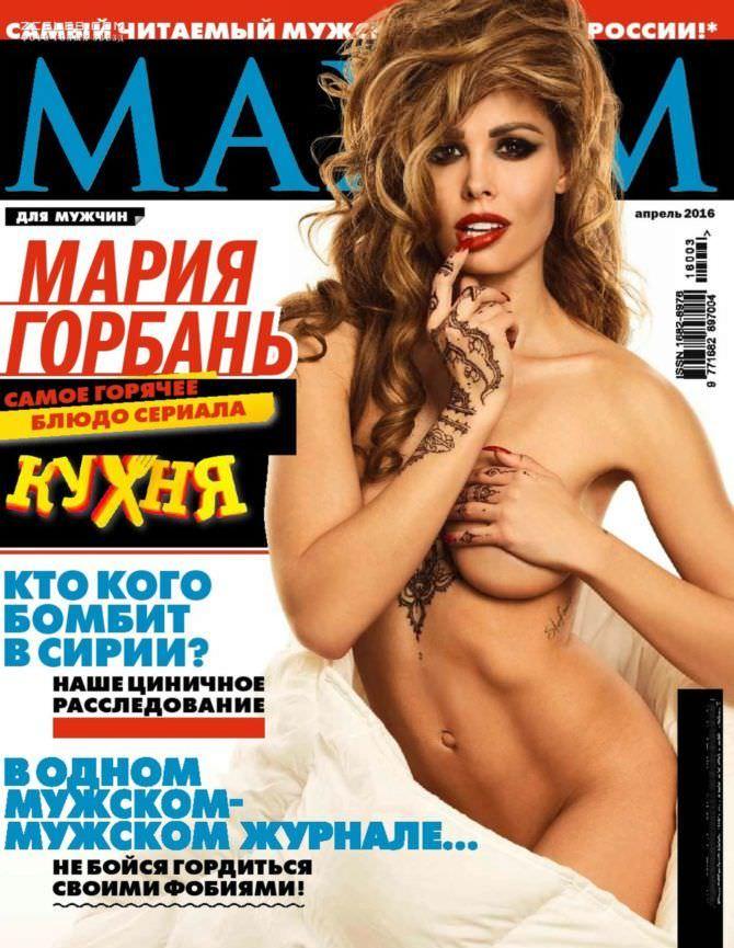Мария Горбань фото с обложки