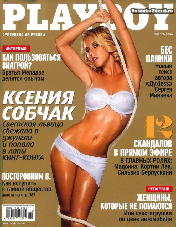 Ксения Собчак фото обложки 2006