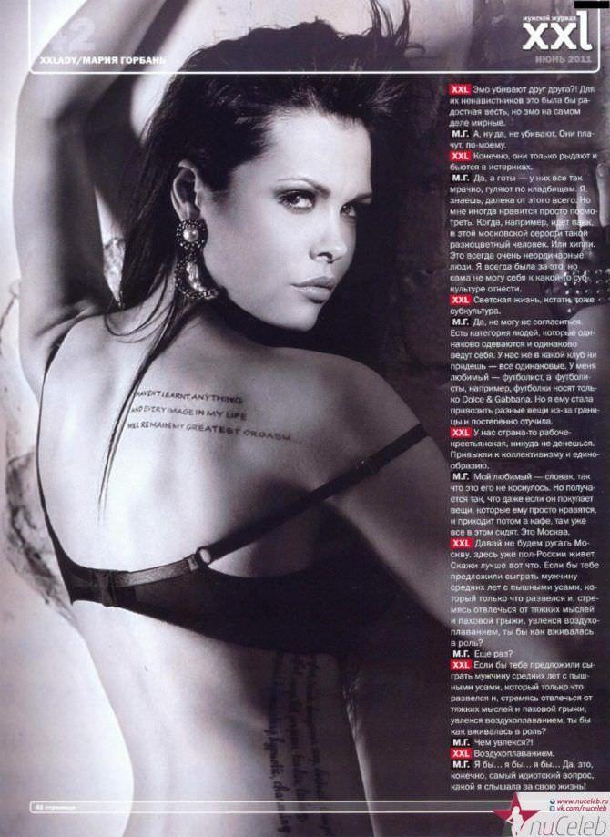 Мария Горбань фотография из журнала