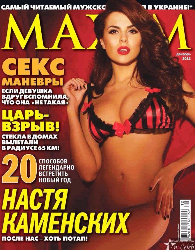 Настя Каменских фото с обложки журнала