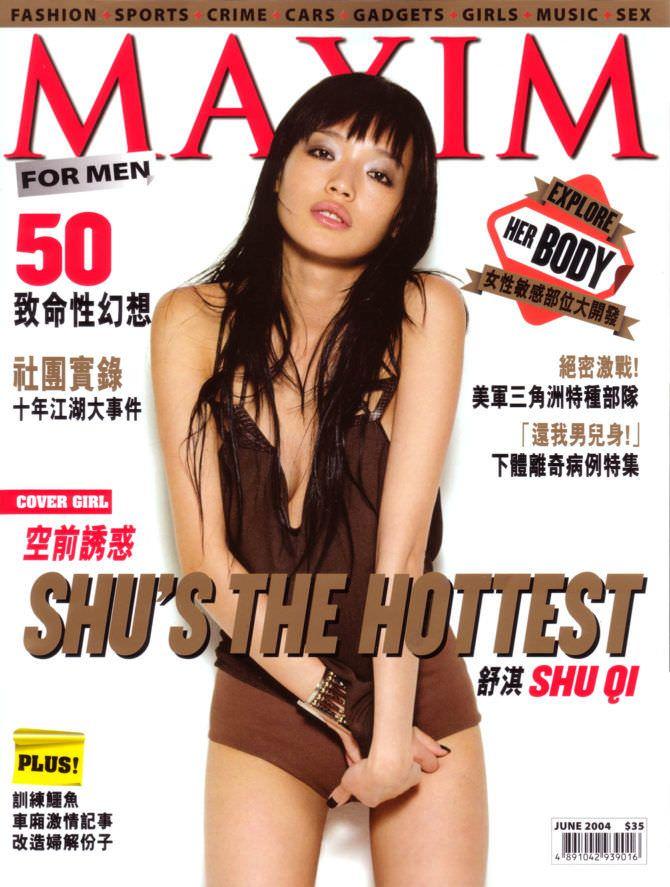 Шу Ци фото с обложки журнала 2004