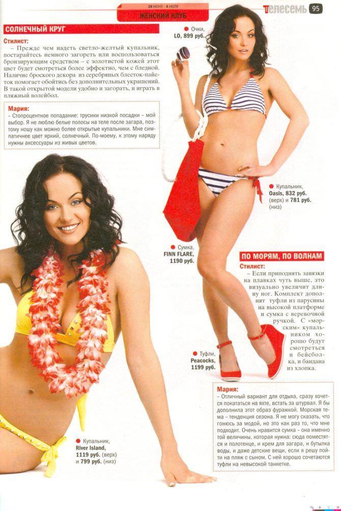 Мария Берсенева фотографии в купальнике в журнале