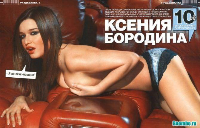 Ксения Бородина фотосессия для журнала в белье