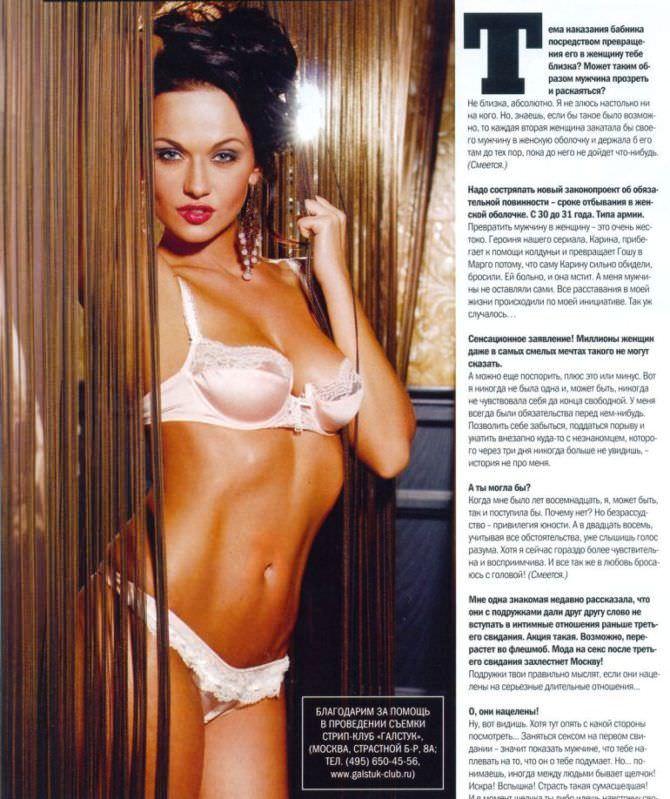 Мария Берсенева фотосессия в нижнем белье в максим