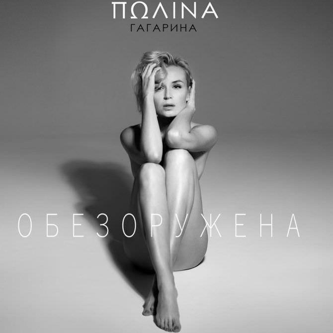 Полина Гагарина фото афишы в инстаграм