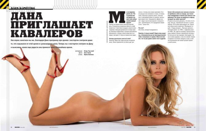 Дана Борисова фотография в максим 2014
