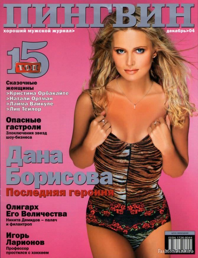Дана Борисова фото обложки 2004 года