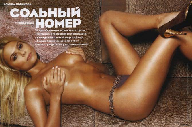 Ксения Новикова фотография в максим 2006