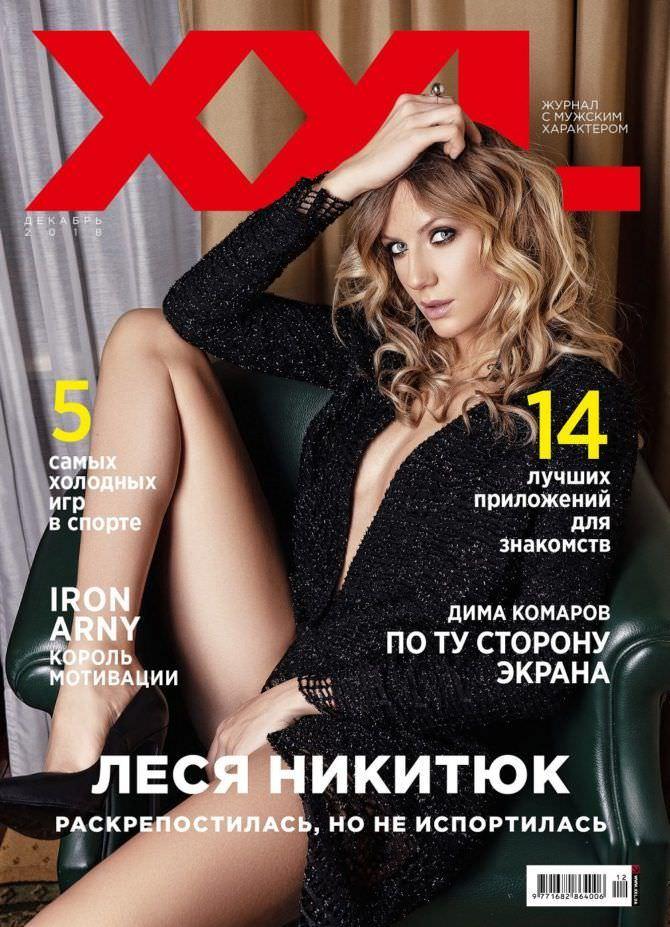 Леся Никитюк фото с обложки журнала 2018