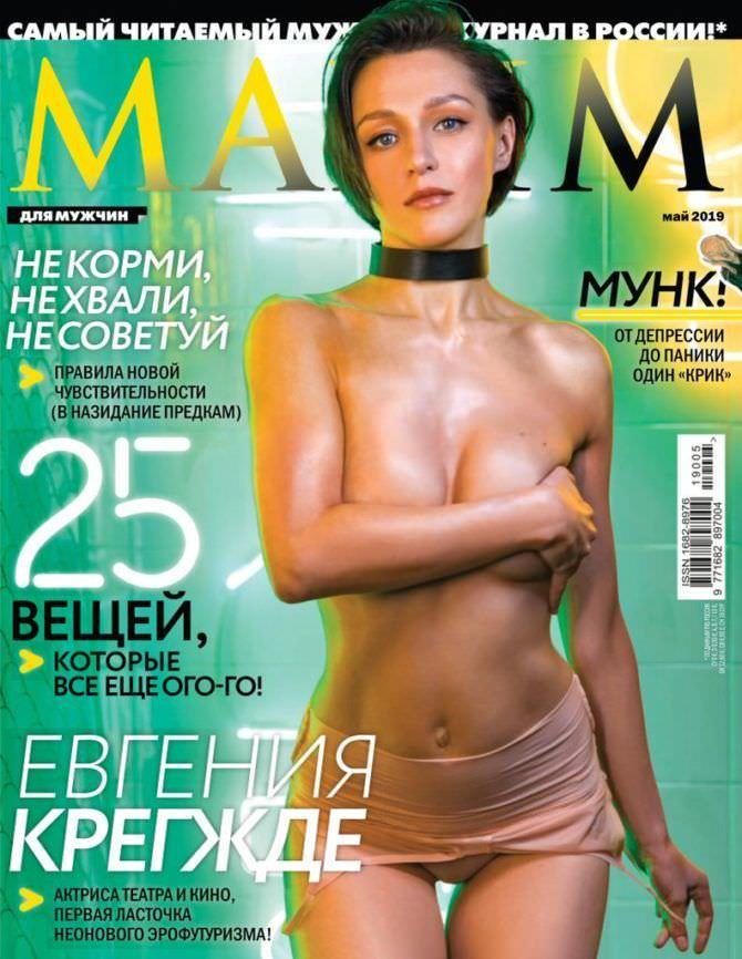 Евгения Крегжде фото с обложки журнала