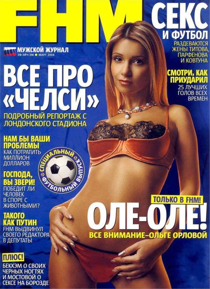 Ольга Орлова фото обложки 2004