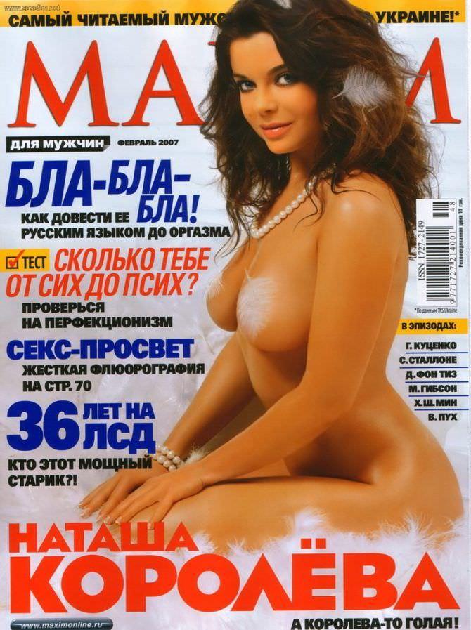 Наташа Королёва фотосессия в максим 2007