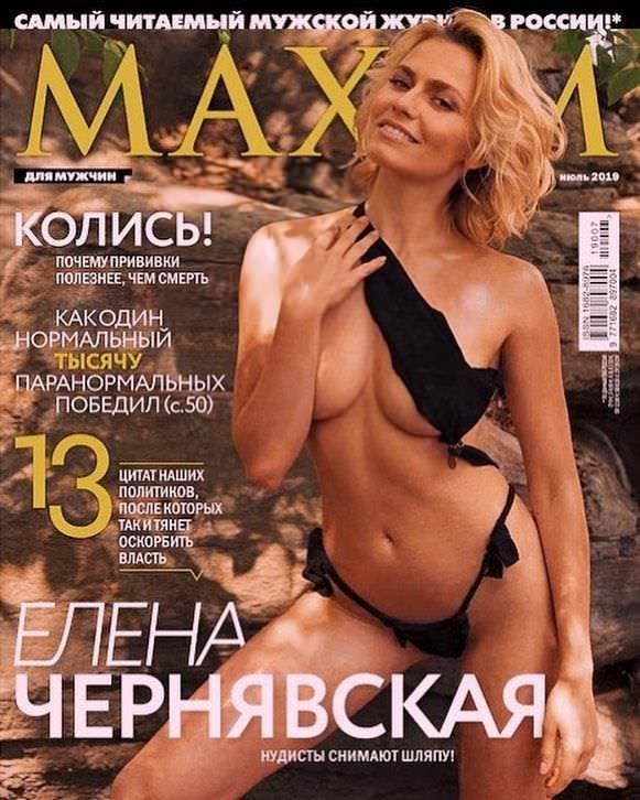 Елена Чернявская фото обложки