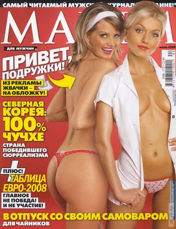 Виктория Герасимова фотография обложки журнала