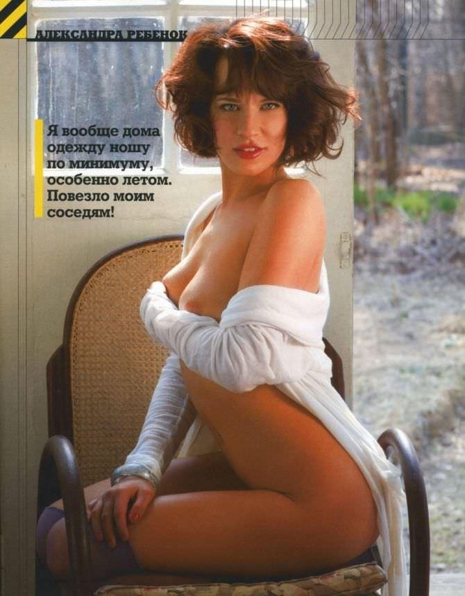 Александра Ребенок фото в мужском журнале 2010