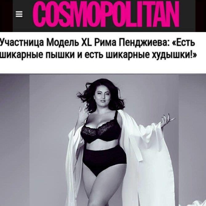 Рима Пенджиева фото из статьи