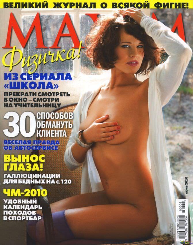 Александра Ребенок фотография на обложке максим