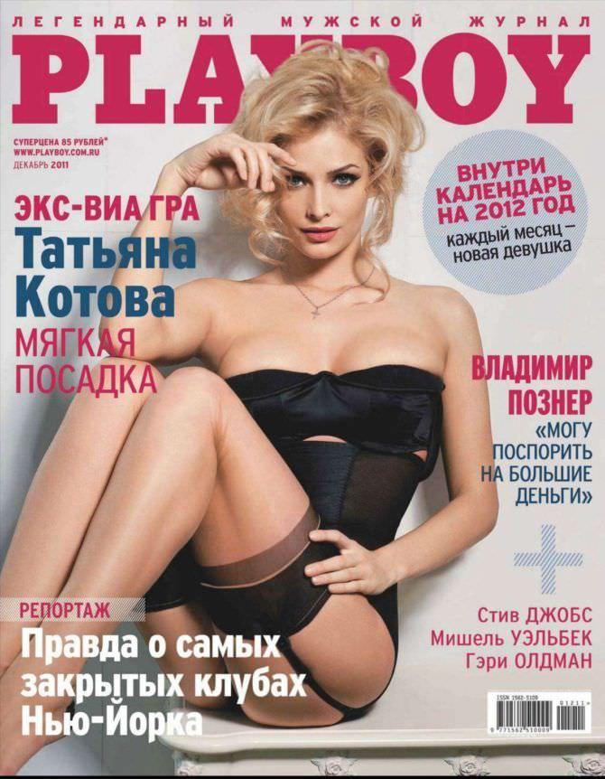 Татьяна Котова фото обложки плейбой