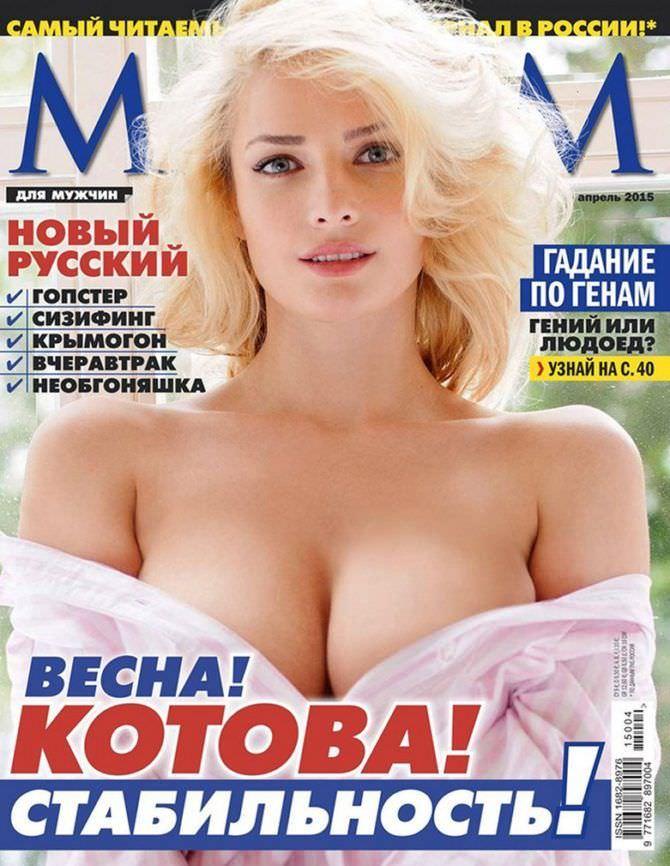 Татьяна Котова фото обложки 2015 максим