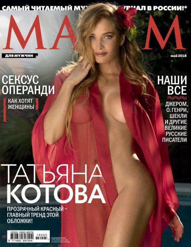 Татьяна Котова фотография обложки журнала