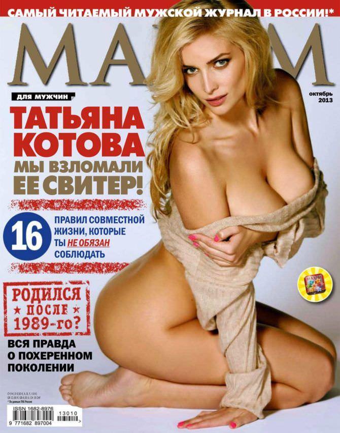 Татьяна Котова фото обложки 2013