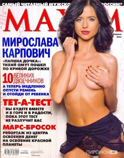 Мирослава Карпович фото на обложке Maxim