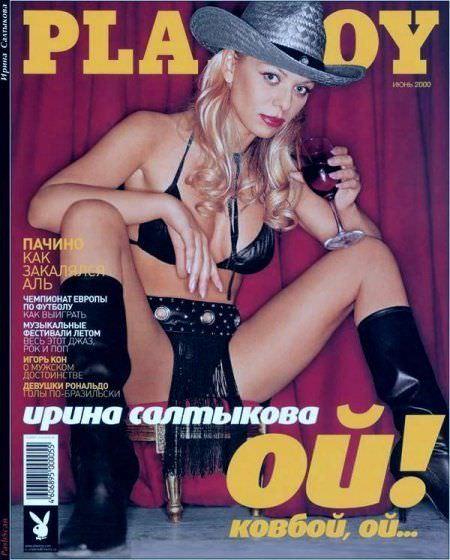 Ирина Салтыкова фото в костюме ковбоя