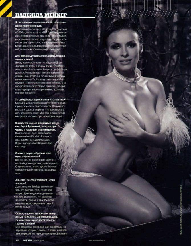 Надежда Грановская чёрно-белое фото из журнала
