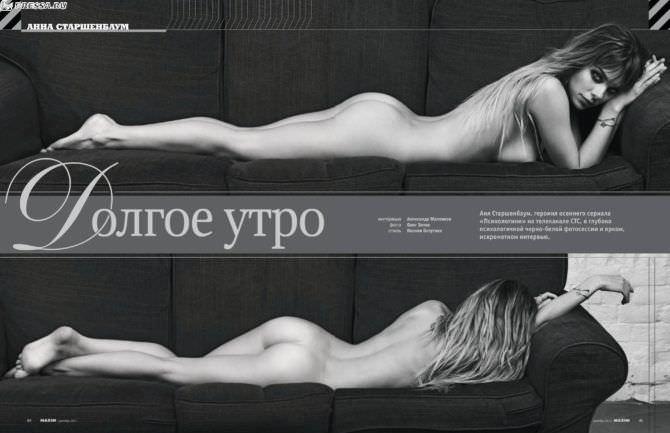 Анна Старшенбаум фотография страницы журнала