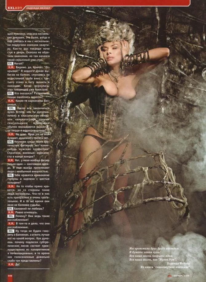 Надежда Грановская фото страницы журнала