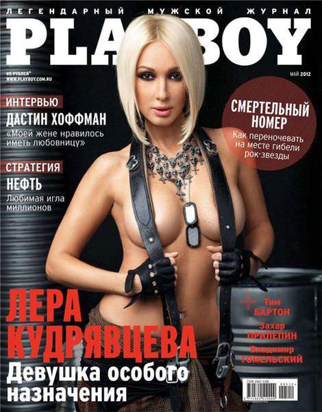 Лера Кудрявцева фото на обложке журнала Playboy