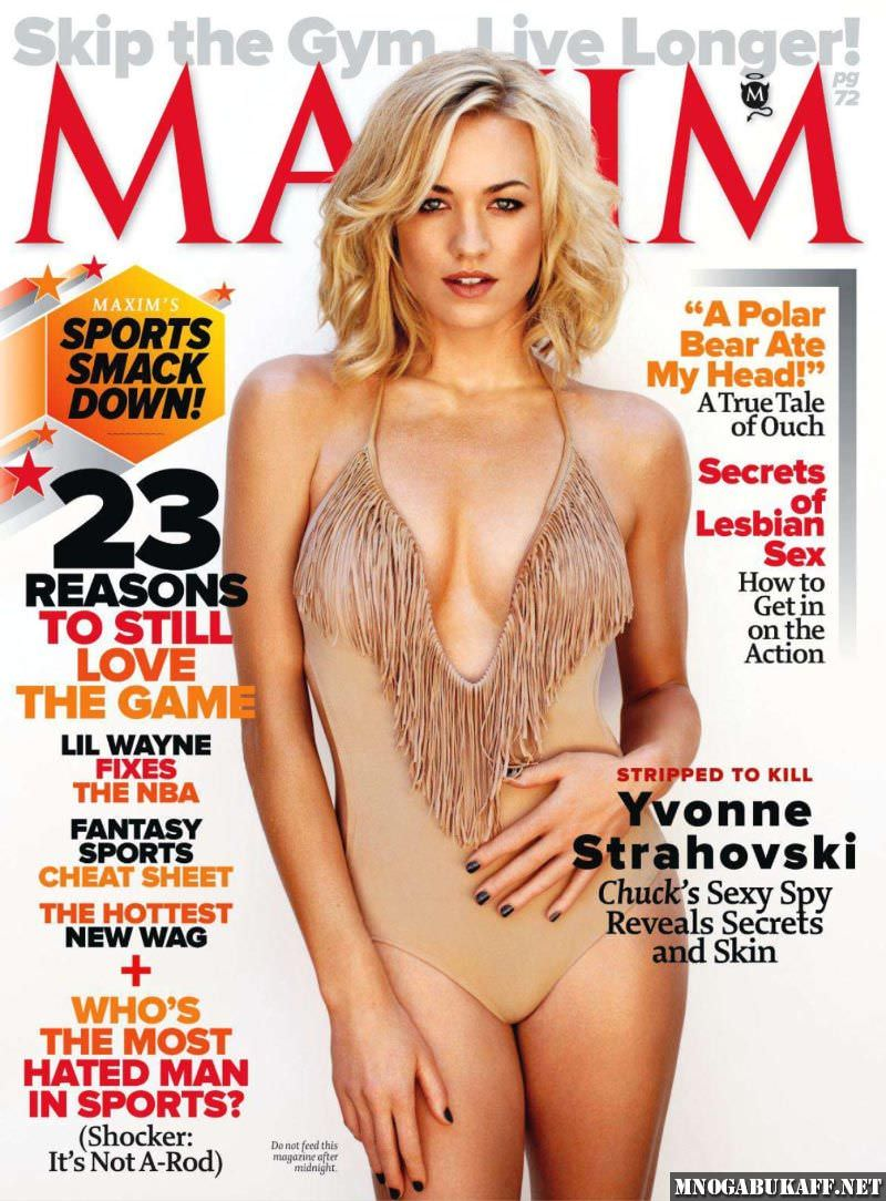 Ивонн Страховски фото на обложке Maxim