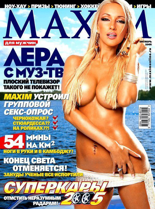 Лера Кудрявцева фото на обложке журнала Maxim