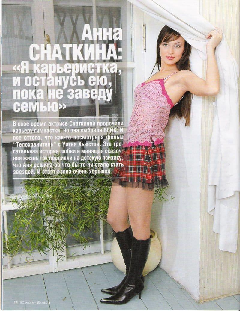 Анна Снаткина фото в майке