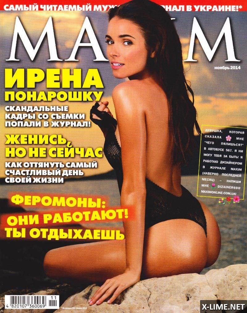 Ирена Понарошку фото на Maxim