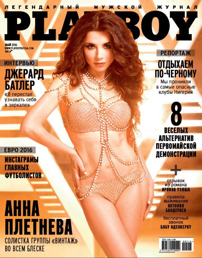 Анна Плетнёва фото обложки журнала 2016