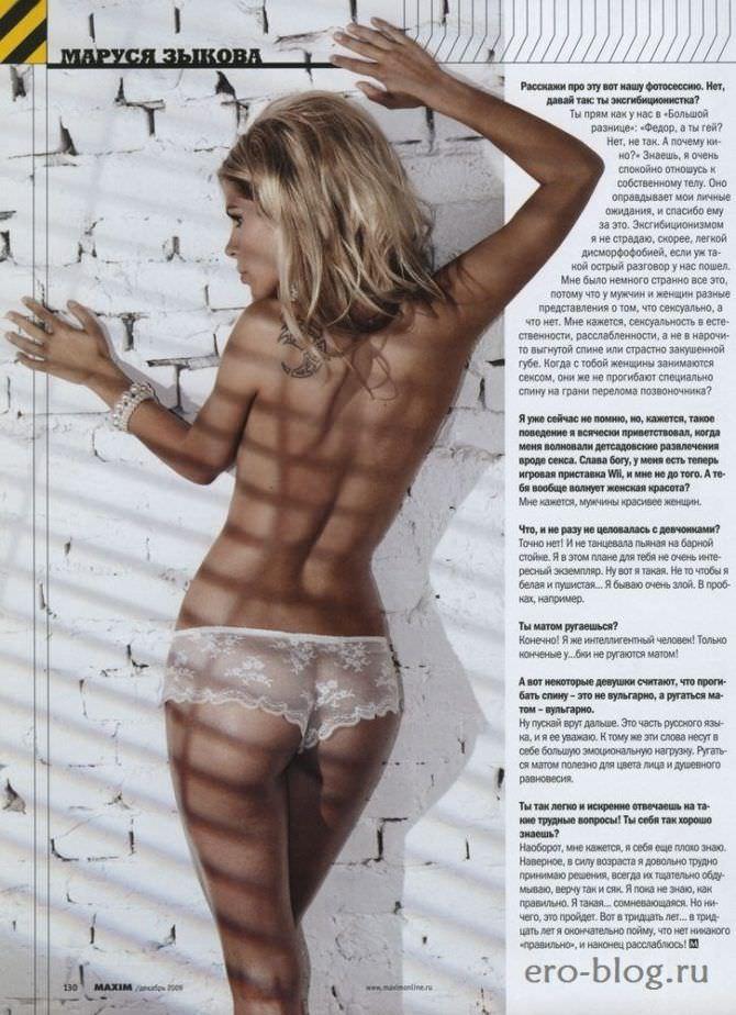 Мария Зыкова фотография со страниц журнала