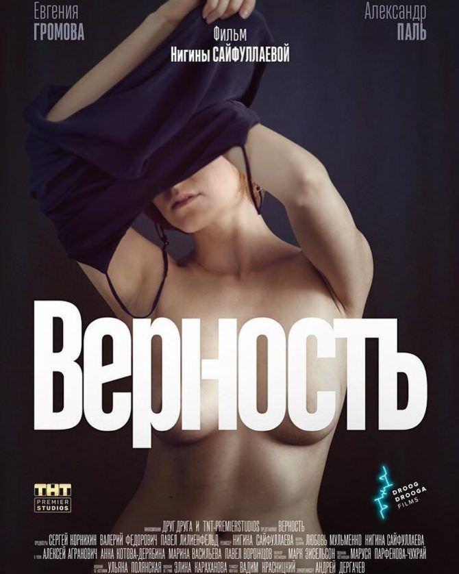 Евгения Громова фото постера к фильму