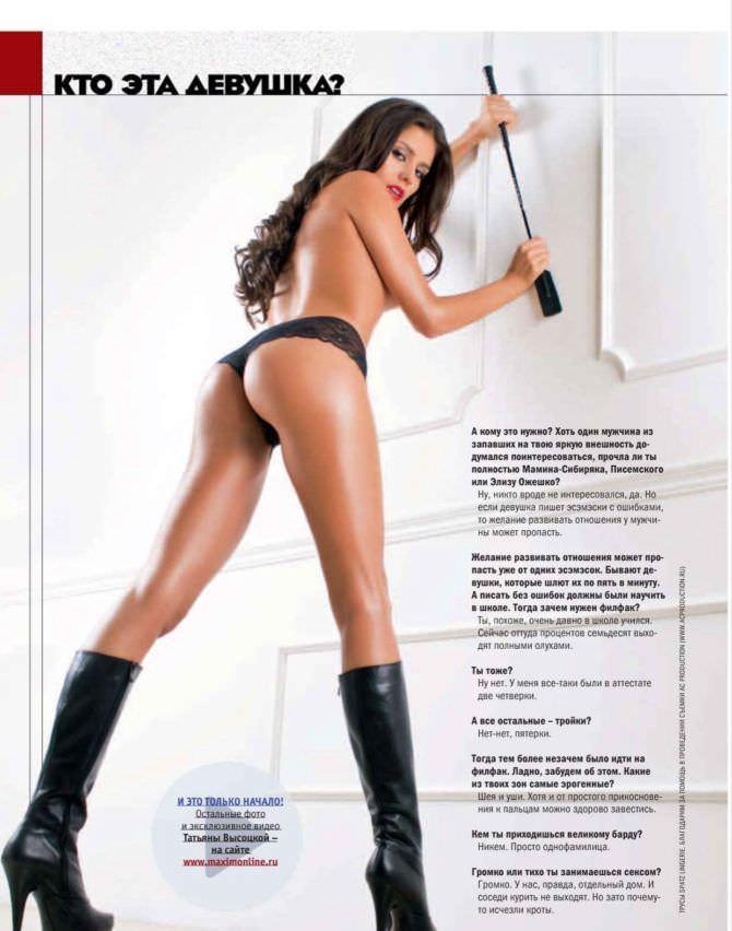 Татьяна Высоцкая фотография со страниц максим